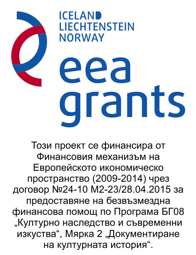 Logo-EEA-grants
